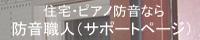 防音職人(ホーム)